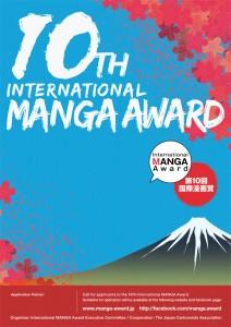 poster_manga2017-212x300