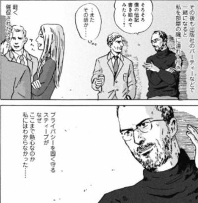 """Um trecho das páginas do mangá """"Steve Jobs"""""""