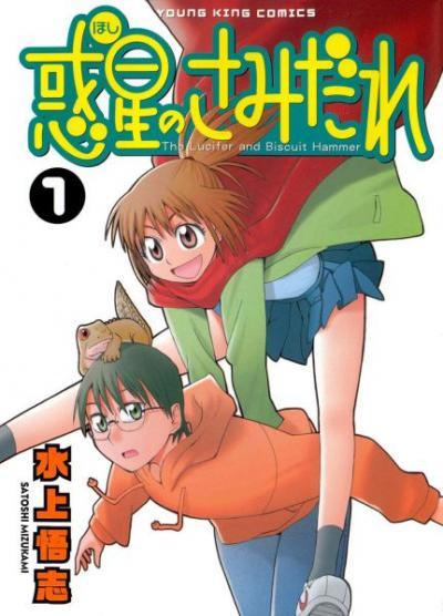 Capa do volume 1 japonês.