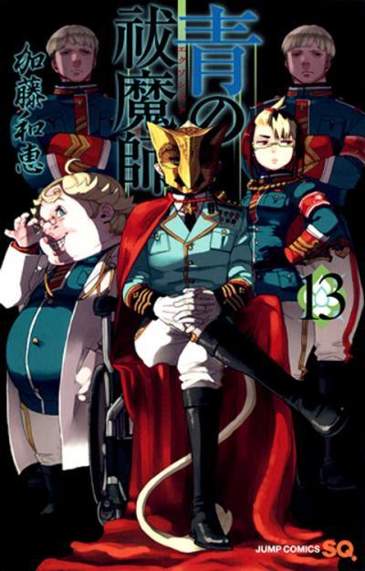 Capa do volume 13 japonês.