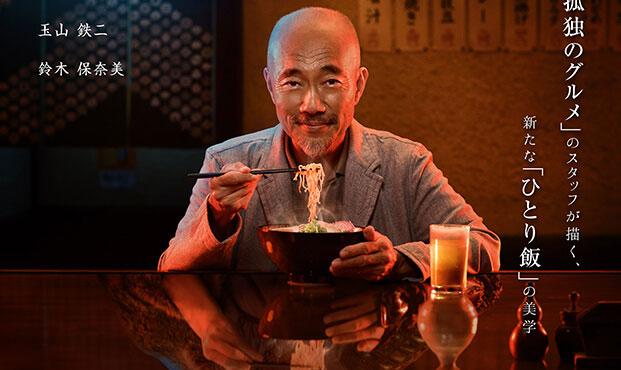 Série: Samurai Gourmet