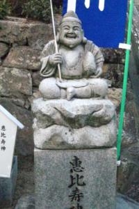 Ebisu, o deus dos pescadores