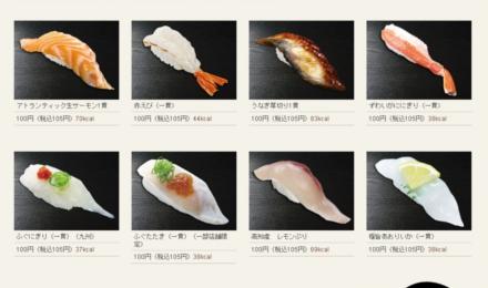 Opções do cardápio de sushis inclui o 'remon buri' por 100 ienes
