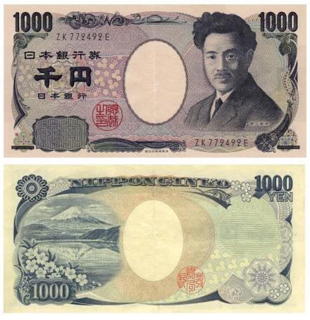 Cédula de mil ienes
