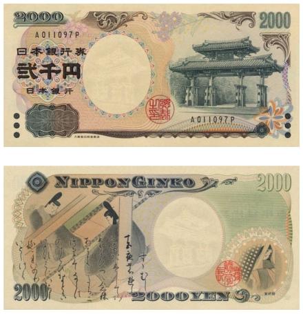 Cédula de 2 mil ienes