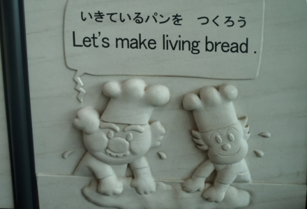Jamu ojiisan cria os pães com vida