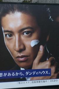 Kimura Takuya é apelidado de Kimutaku