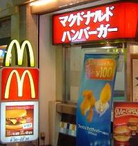 A rede Mc Donalds é chamada de Maku Donarudo no Japão