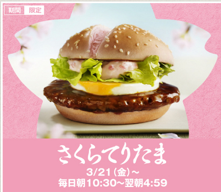 Sanduíche Sakura Teritama, do Mc Donald's do Japão