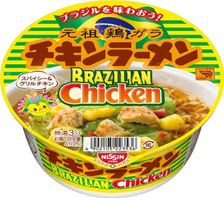 Lámen sabor brasileiro