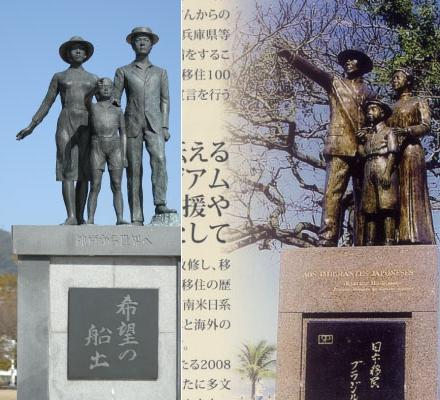 Monumentos em Kobe e em Santos lembram a conexão entre Japão e Brasil, desde 1908