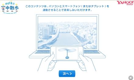 Site desenvolve interatividade em realidade aumentada