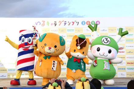 Baabaa-kun, Mikyan, Gunma-chan e Fukkachan foram os mais votados de 2014