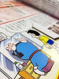 Como o Doraemon não tinha pensado nisso antes?