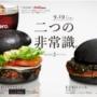 Burguer King do Japão tem hambúrguer preto
