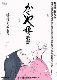 CArtaz de Kaguya-hime no monogatari