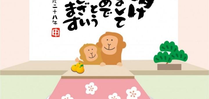 2016, o ano do Macaco