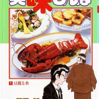 Oishinbo capa