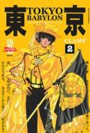 Tokyo Babylon #02