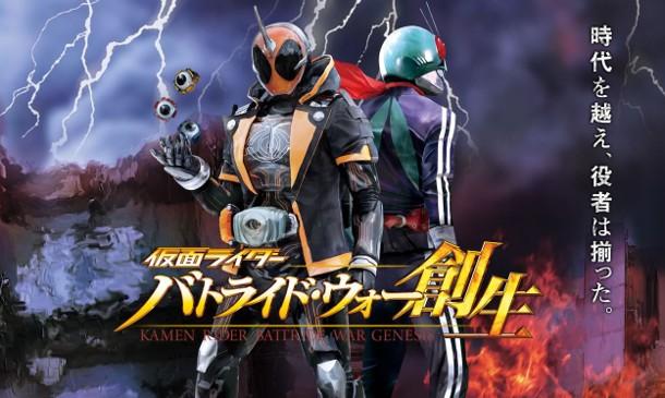04022016_Kamen_Rider_ Genesis_01