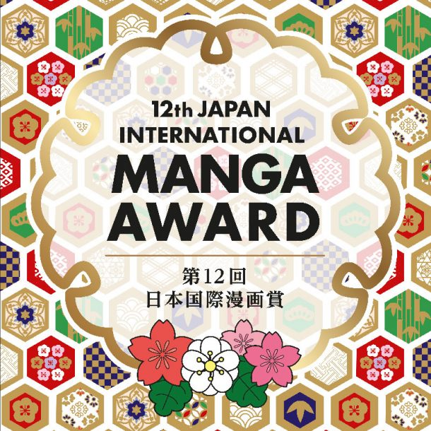 12º International Manga Award