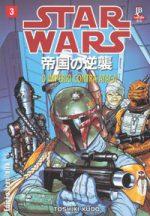 capa de O Império Contra Ataca #03