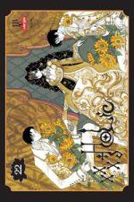 capa de XXX Holic #22