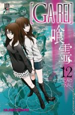 capa de Ga-Rei #12