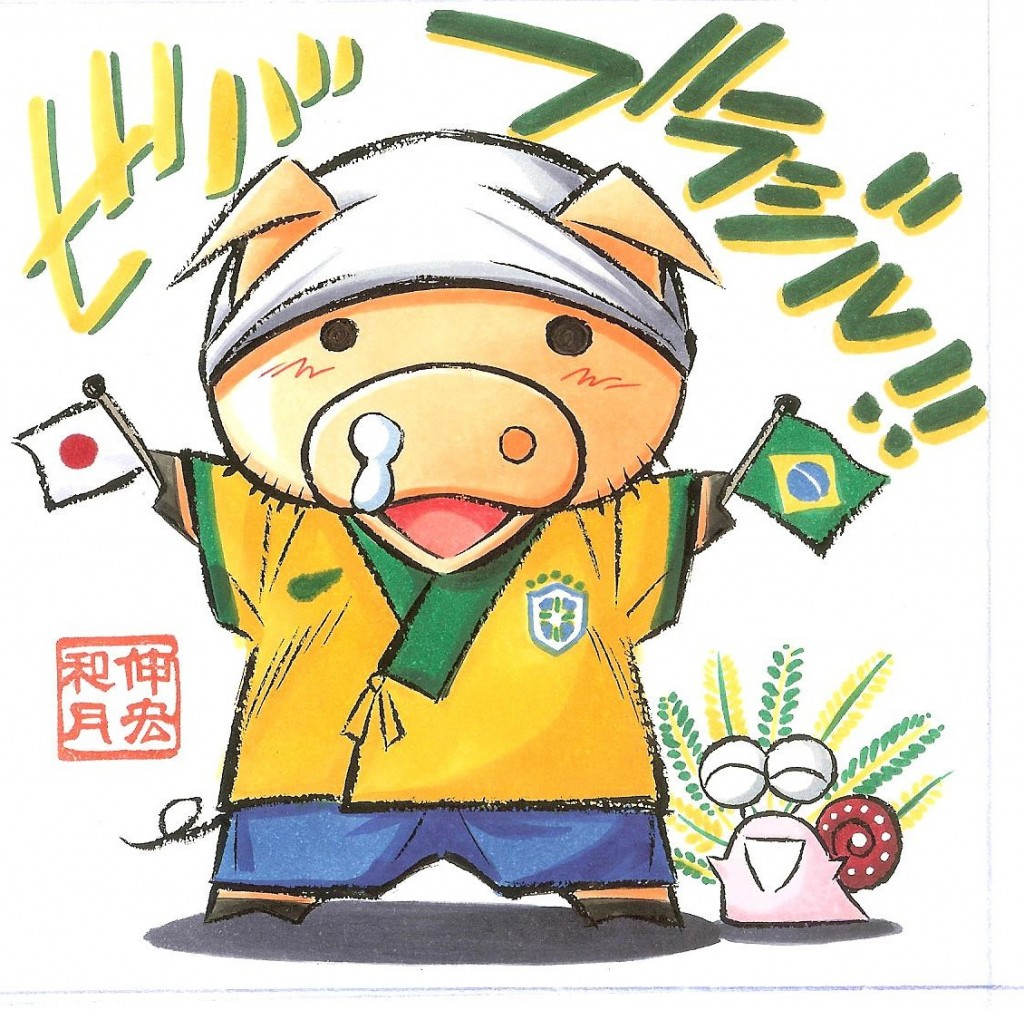 """Na imagem, o porquinho (Watsuki) e a lesminha (sua esposa Kaworu Kurosaki) mandando um """"Viva Brasil!!"""""""