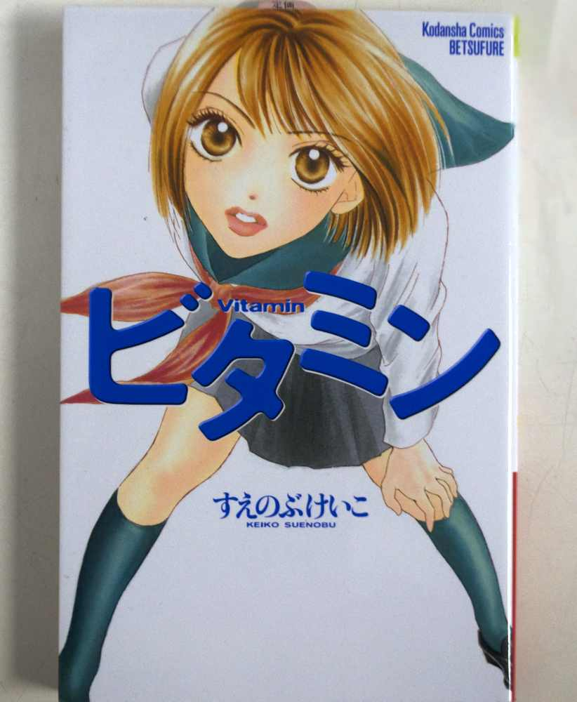 Edição japonesa do mangá.