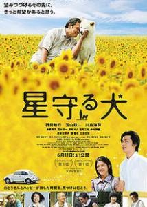 Hoshi mamoru inu poster