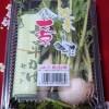 Nanakusa no Sekku, o Festival das Sete Ervas