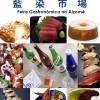 Feira Gastronômica no Aizomê