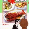 A febre dos Gurume Manga