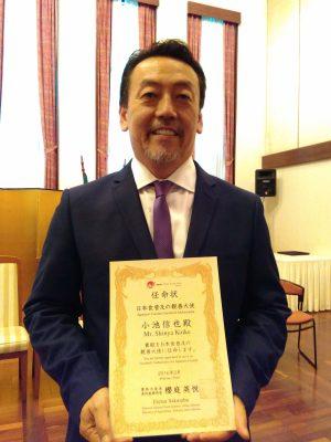 shinkoike_embaixador