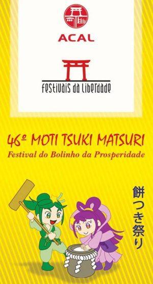 motitsuki-acal
