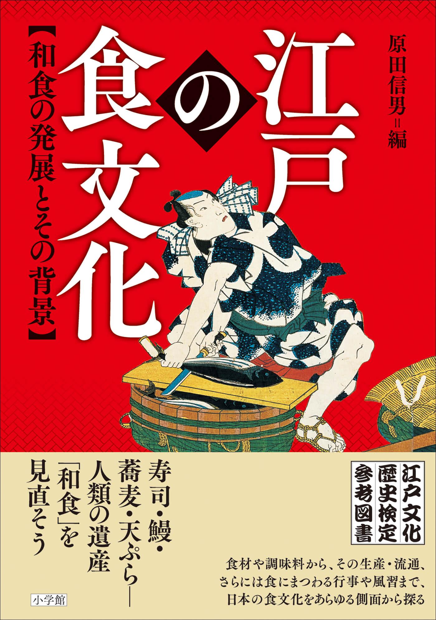 Capa do livro  - Cultura alimentar em Edo