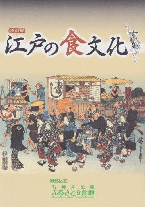 Cultura alimentar em Edo
