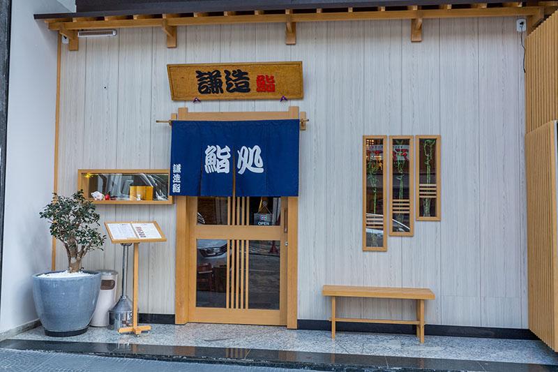 Entrada no Kenzo Sushi