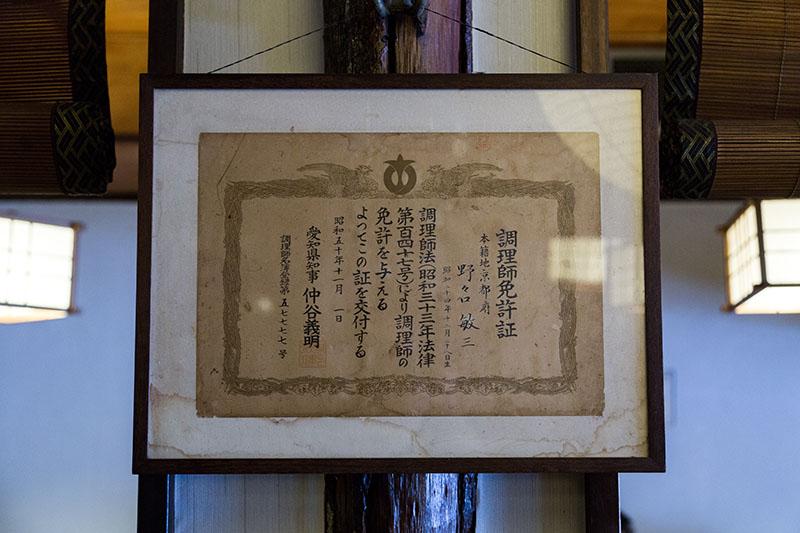 Diploma do chef Toshizu Nonoguchi