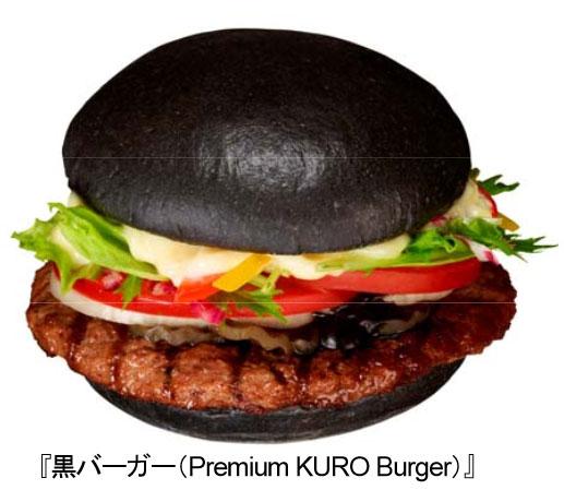 Versão do lanche japonês de 2012