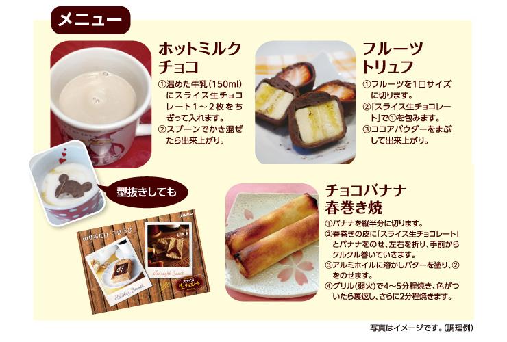 Outras sugestões para o menu estrelado pelo chocolate em fatias são: leite com chocolate, trufas de recheadas frutas e harumaki de banana com chocolate.