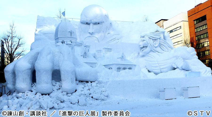 Festival de Neve de Sapporo 2016