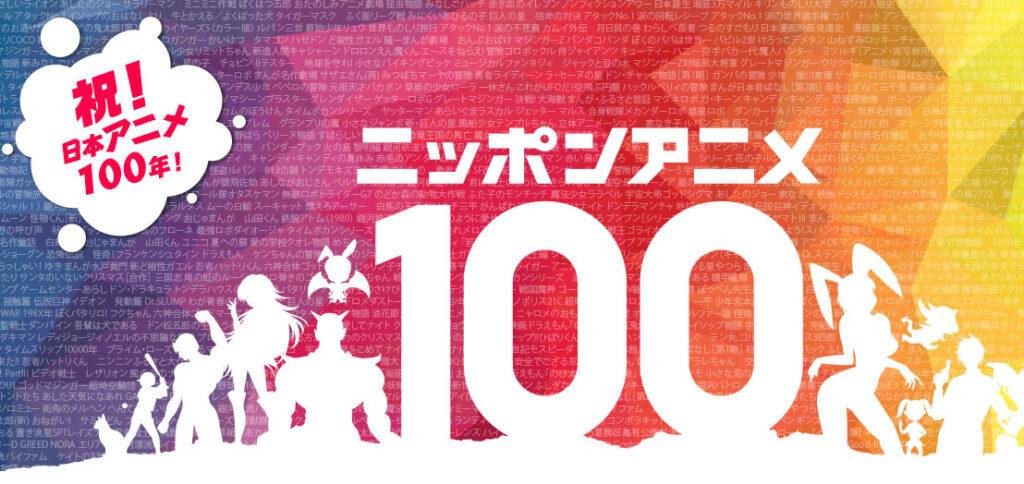 Nippon Anime 100