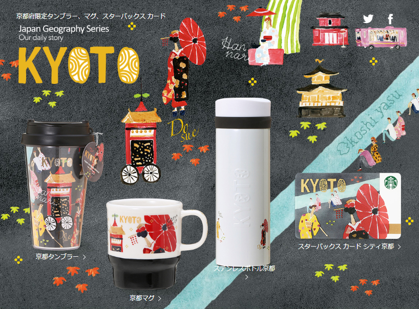 Starbucks do Japão kyoto