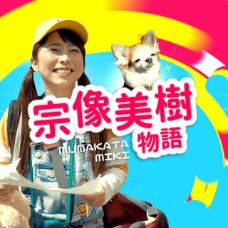 Munakata Miki