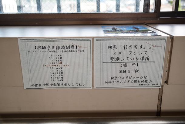 Tabela de horários de parada do trem em Hida