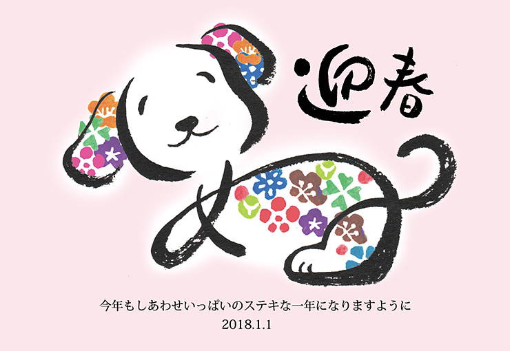 ano do cachorro