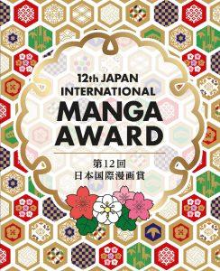 12º International Manga Award