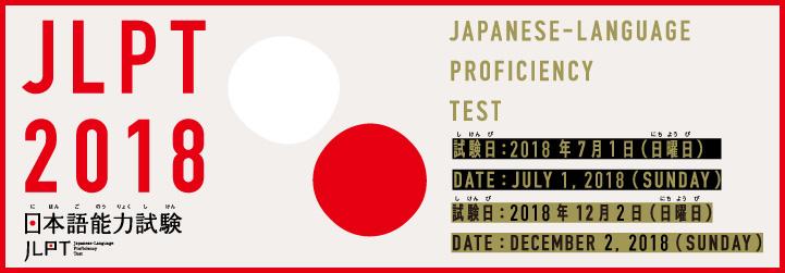 Inscrições para o Exame de Proficiência em Língua Japonesa
